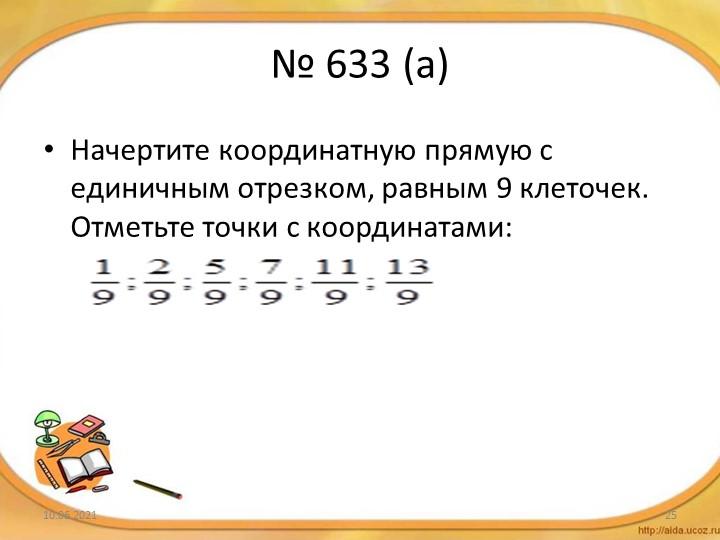 № 633 (а)Начертите координатную прямую с единичным отрезком, равным 9 клеточе...