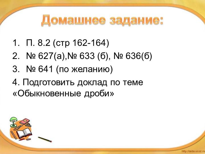 Домашнее задание:П. 8.2 (стр 162-164) № 627(а),№ 633 (б), № 636(б)№ 641 (по...