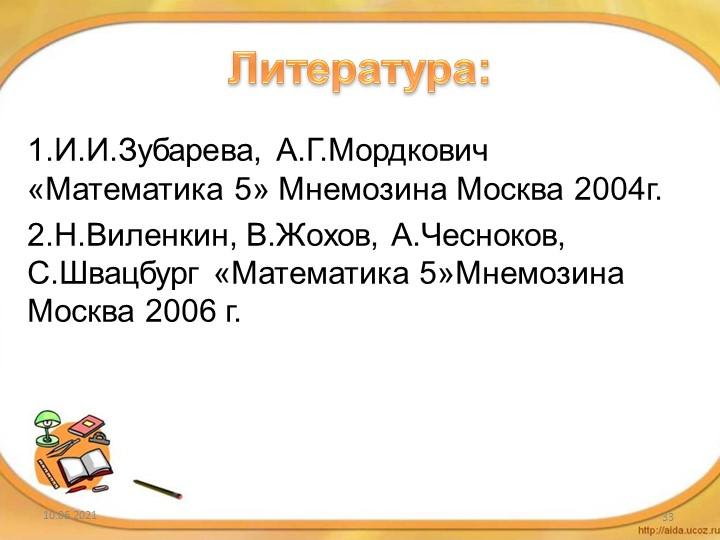 Литература:1.И.И.Зубарева, А.Г.Мордкович «Математика 5» Мнемозина Москва 2004...