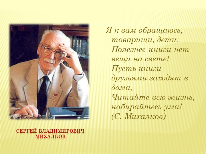 Сергей Владимирович МихалковЯ к вам обращаюсь, товарищи, дети:Полезнее книг...
