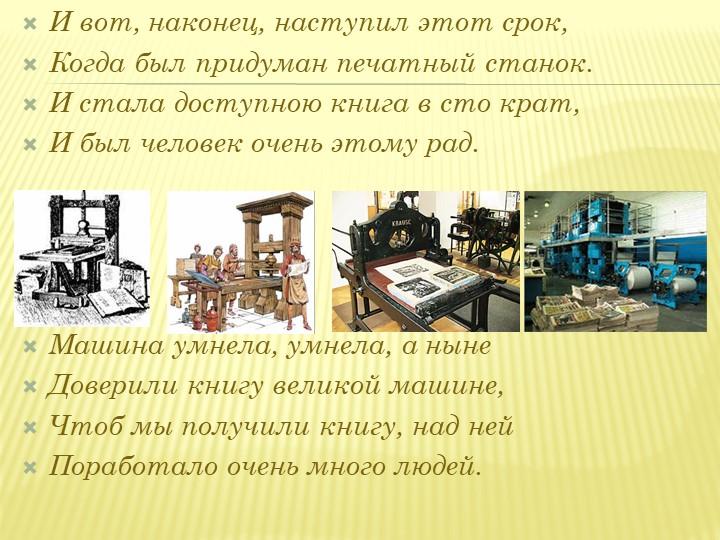И вот, наконец, наступил этот срок,Когда был придуман печатный станок.И ста...