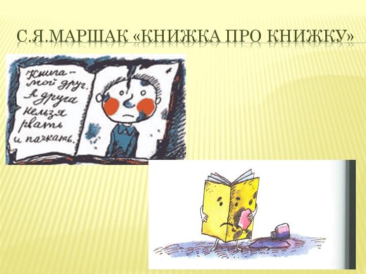 С.Я.Маршак «Книжка про книжку»