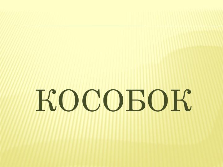 КОСОБОК