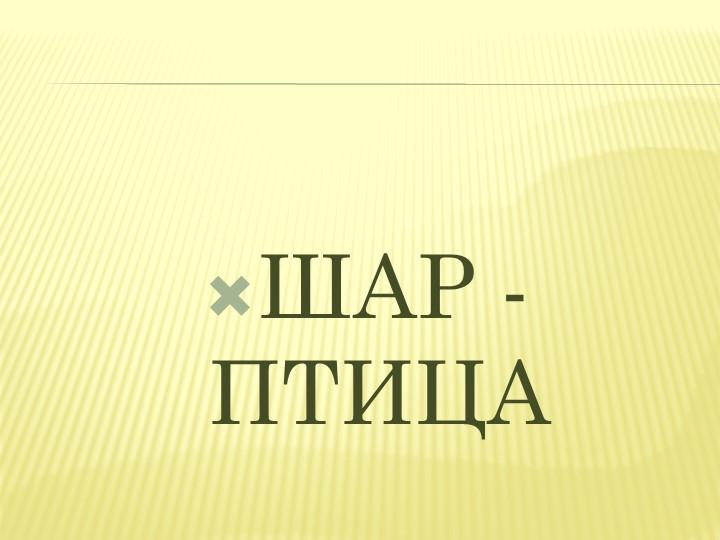 ШАР - ПТИЦА
