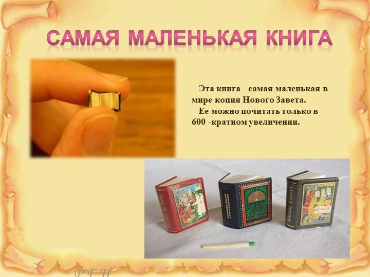 Самая маленькая книга   Эта книга –самая маленькая в мире копия Нового Завет...
