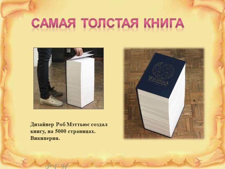 Самая толстая книга Дизайнер Роб Мэттьюс создал книгу, на 5000 страницах. Вик...