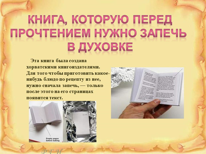 Эта книга была создана хорватскими книгоиздателями. Для того чтобы пригот...