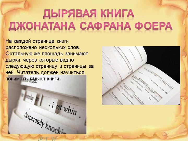 Дырявая книга Джонатана Сафрана ФоераР.Г.Н.На каждой странице книги располо...
