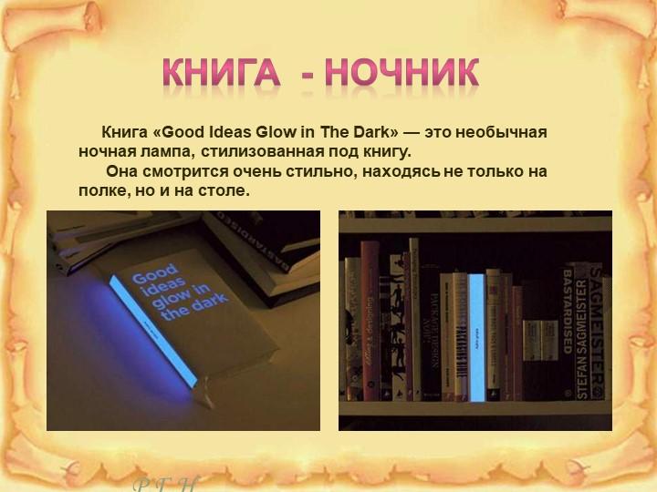Книга  - ночник     Книга «Good Ideas Glow in The Dark» — это необычная ночна...