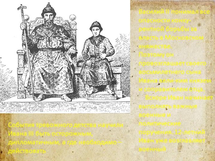 Василий II понимал все опасности конку-рентной борьбы за власть в Московском...