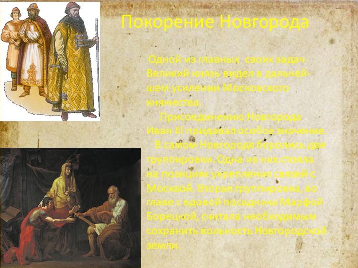 Одной из главных  своих задач Великий князь видел в дальней-шем усилении Мос...