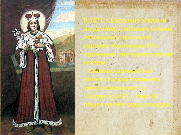 В 1471 г. Борецкие заключи-ли договор с великим князем литовским и польским к...