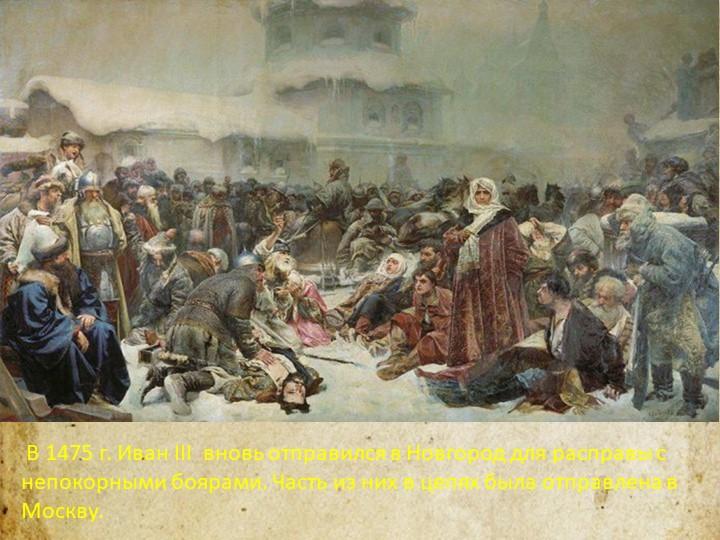 В 1475 г. Иван III  вновь отправился в Новгород для расправы с непокорными б...