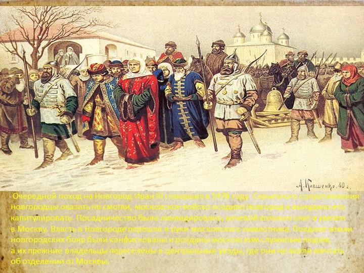 Очередной поход наНовгород ИванIII совершил в1478 году.Серьезного сопрот...