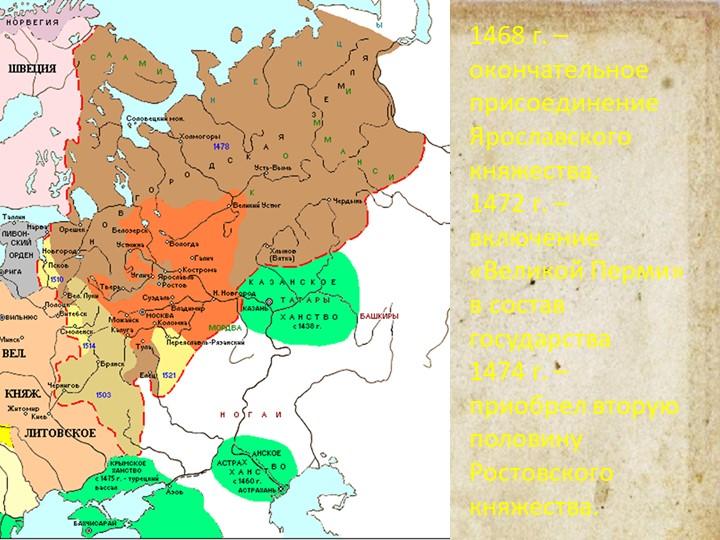 1468 г. – окончательное присоединение Ярославского княжества.1472 г. – включ...