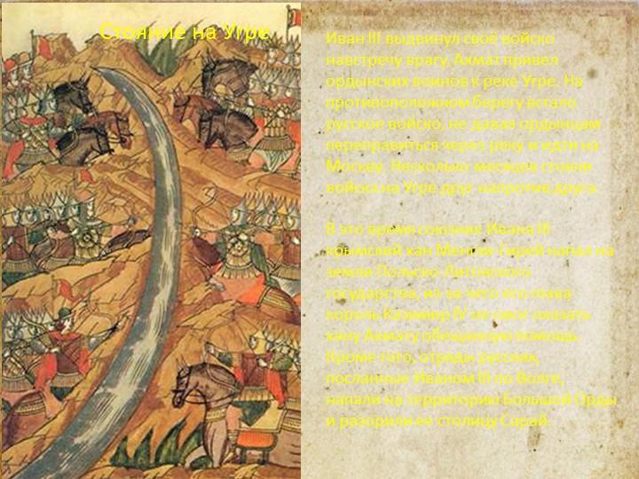 Иван III выдвинул своё войско навстречу врагу. Ахмат привел ордынских воинов...