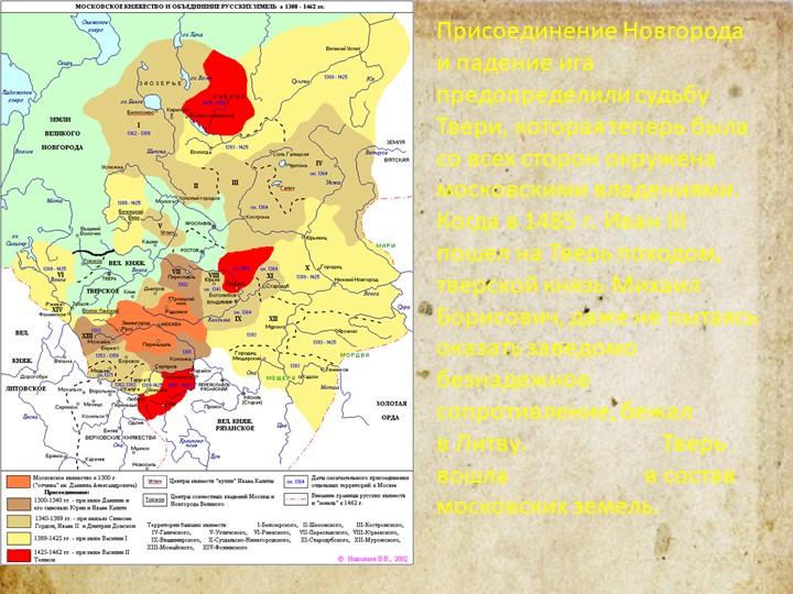 Присоединение Новгорода ипадение ига предопределили судьбу Твери, которая те...
