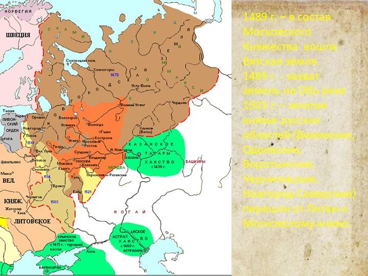 1489 г. – в состав Московского Княжества  вошла Вятская земля.1489 г. - захв...