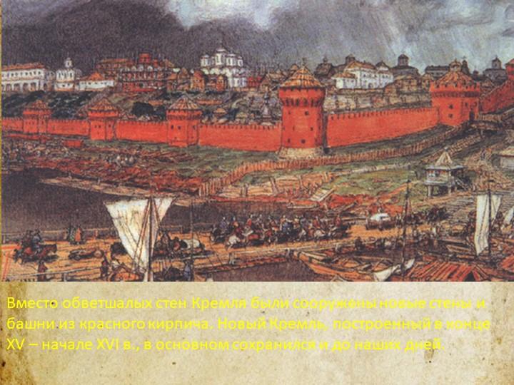 Вместо обветшалых стен Кремля были сооружены новые стены и башни из красного...
