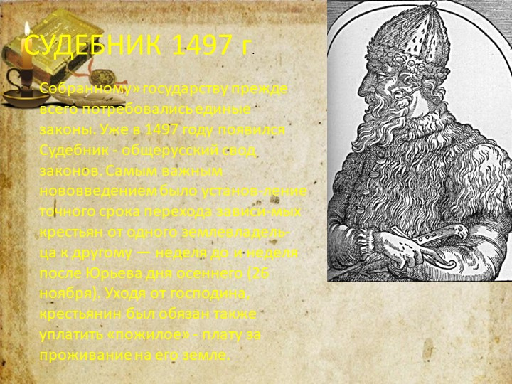 Собранному» государству прежде всего потребовались единые законы. Уже в 1497...