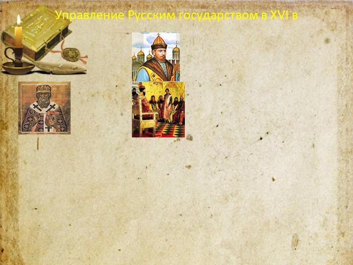 Управление Русским государством в XVI в