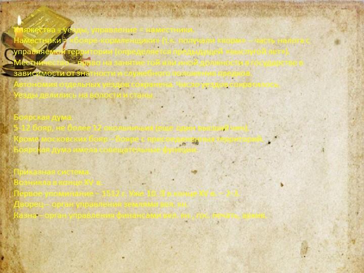 Княжества = уезды, управление = наместники.Наместники = «бояре-кормленщики»...