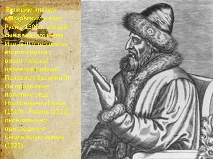 Великим князем московским и всея Руси с 1505г. второй сын великого князя Ив...