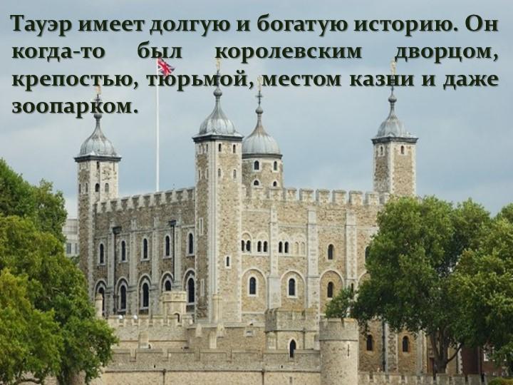 Тауэр имеет долгую и богатую историю. Он когда-то был королевским дворцом, кр...
