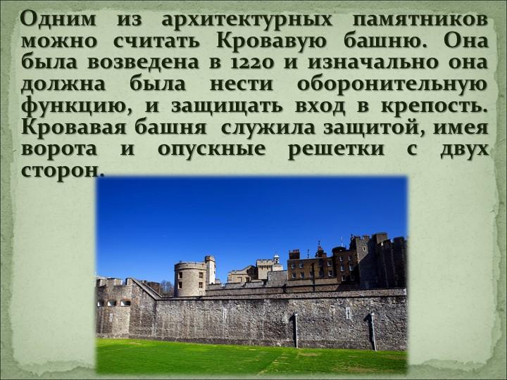 Одним из архитектурных памятников можно считать Кровавую башню. Она была в...