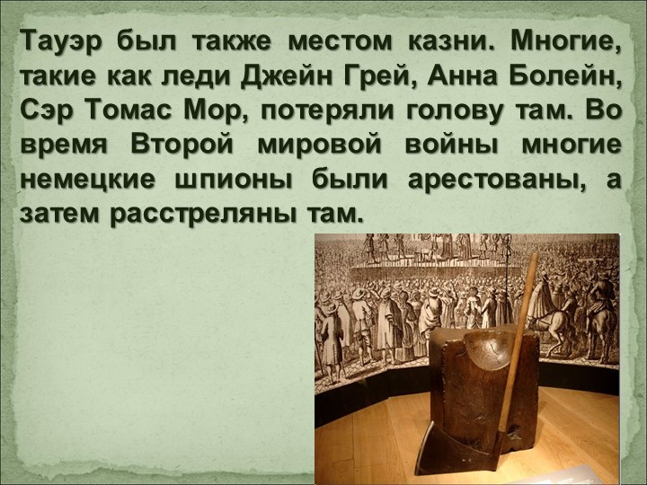 Тауэр был также местом казни. Многие, такие как леди Джейн Грей, Анна Болейн,...