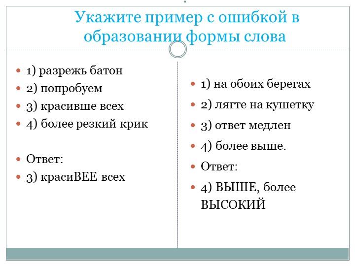 . Укажите пример с ошибкой в образовании формы слова1) разрежь батон2) по...