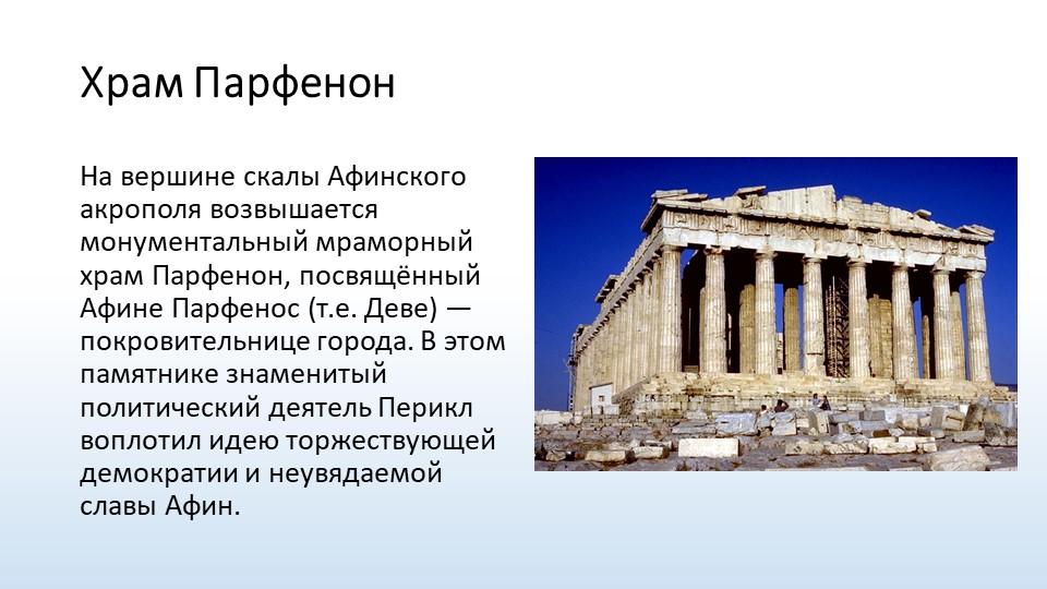 Храм Парфенон На вершине скалы Афинского акрополя возвышается монументальный...