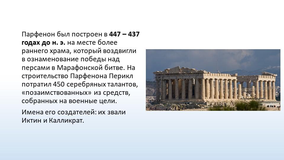 Парфенон был построен в 447 – 437 годах до н. э. на месте более раннего храма...