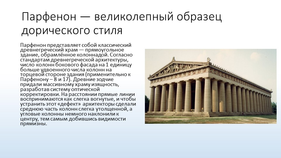 Парфенон — великолепный образец дорического стиляПарфенон представляет собой...