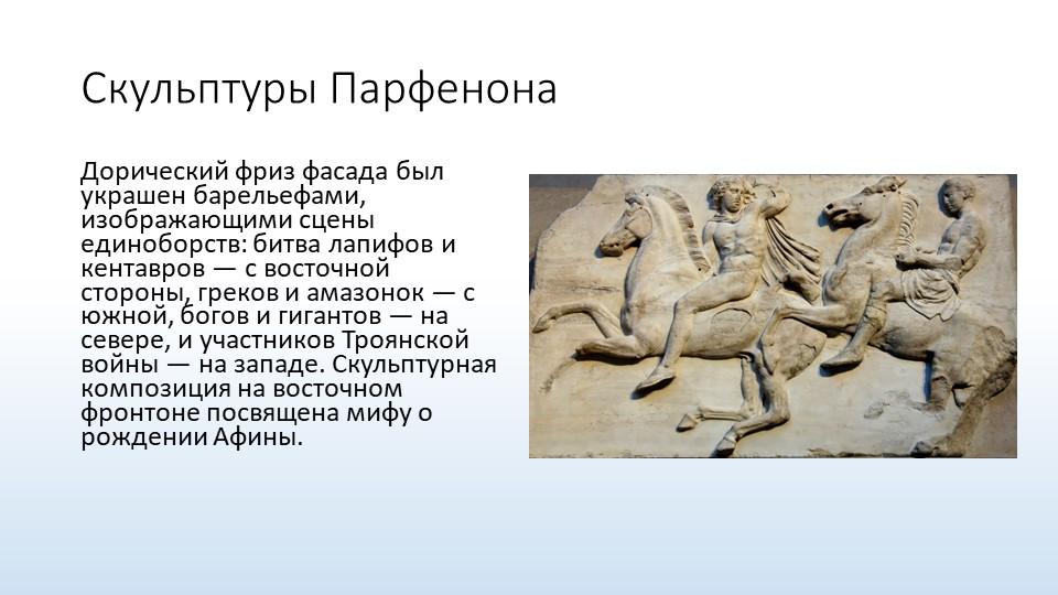 Скульптуры ПарфенонаДорический фриз фасада был украшен барельефами, изображаю...