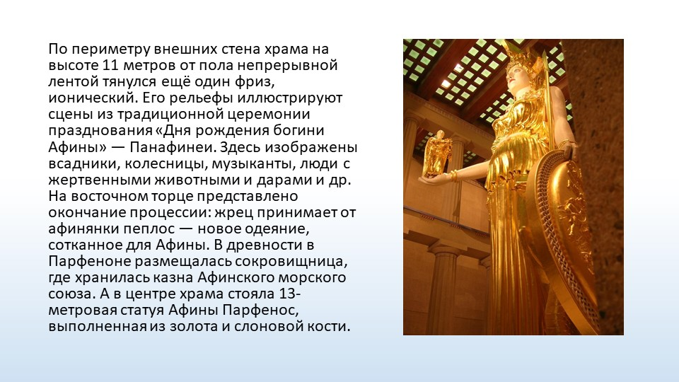 По периметру внешних стена храма на высоте 11 метров от пола непрерывной лент...