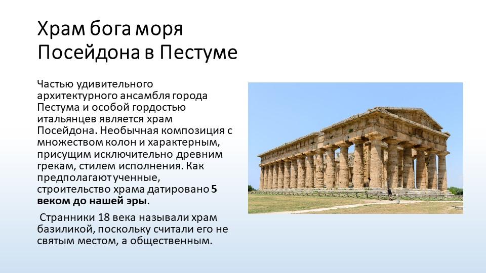Храм бога моря Посейдона в ПестумеЧастью удивительного архитектурного ансамб...