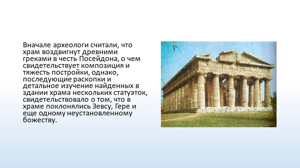 Вначале археологи считали, что храм воздвигнут древними греками в честь Посей...