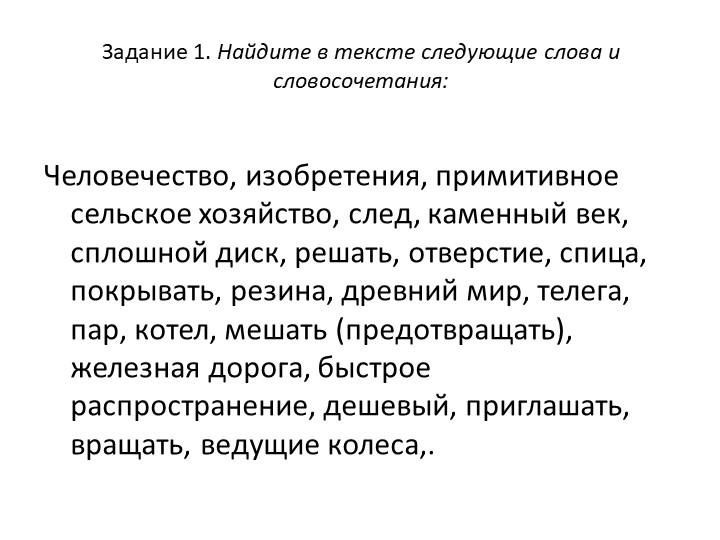 Задание 1. Найдите в тексте следующие слова и словосочетания: Человечеств...