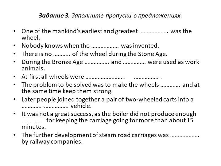 Задание 3. Заполните пропуски в предложениях.One of the mankind's earliest...