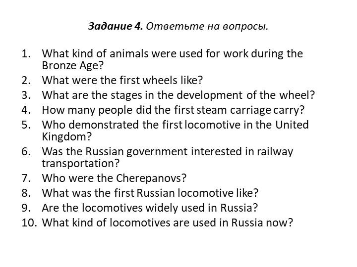 Задание 4. Ответьте на вопросы.What kind of animals were used for work durin...