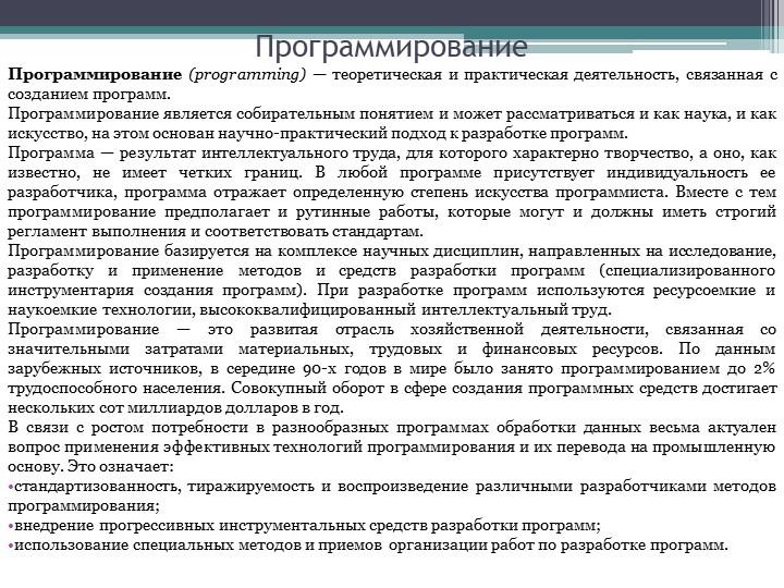 ПрограммированиеПрограммирование(programming) —теоретическая и практическая...