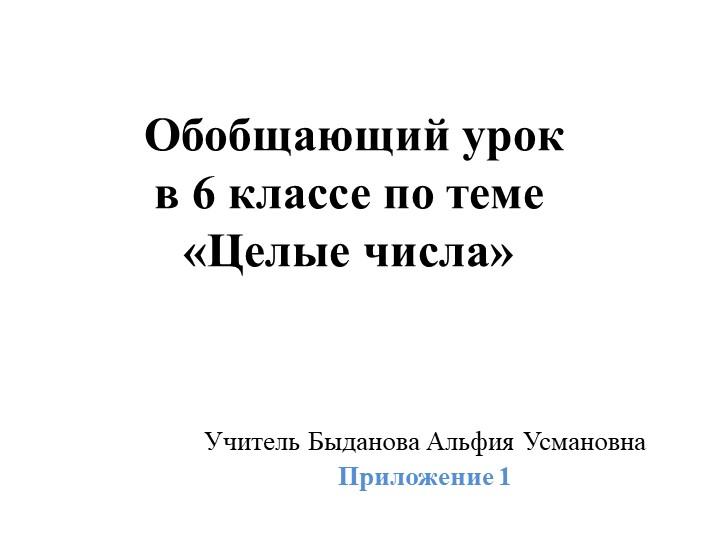 Обобщающий урок в 6 классе по теме «Целые числа»Учитель Быданова Альфия Ус...