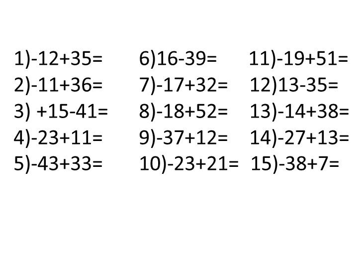 1)-12+35=       6)16-39=      11)-19+51=2)-11+36=       7)-17+32=    12)13-3...