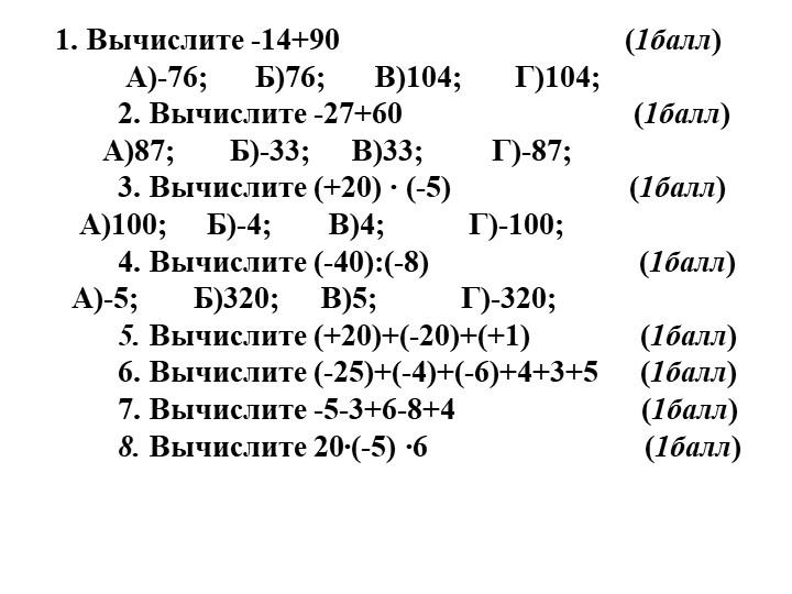 1. Вычислите -14+90                                  (1балл)А)...