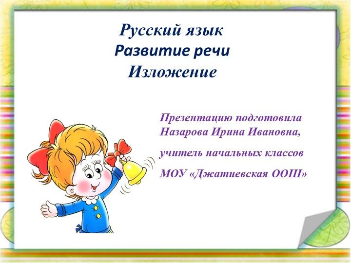 Русский язык            Развитие речи              Изложение...