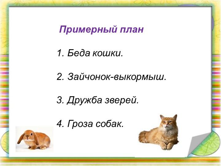 Примерный план                1. Беда кошки....