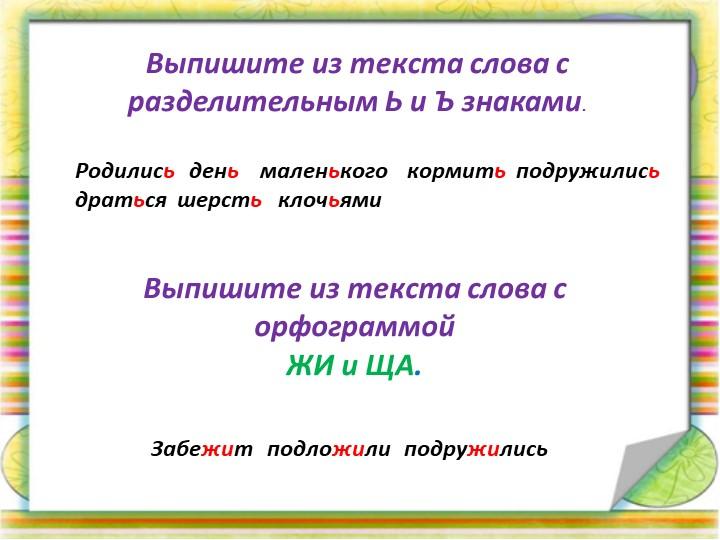 Выпишите из текста слова с разделительным Ь и Ъ знаками.Выпишите из текста сл...