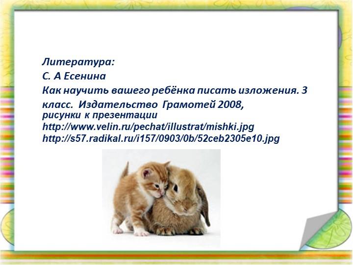 Литература: С. А ЕсенинаКак научить вашего ребёнка писать изложения. 3 клас...