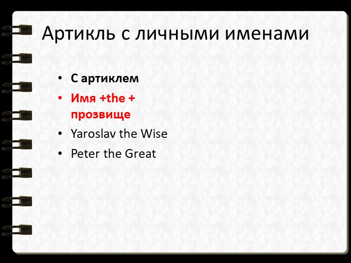 С артиклемИмя +the + прозвищеYaroslav the WisePeter the GreatАртикль с лич...